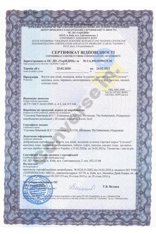 Сертификат соответствия и оригинал 100%